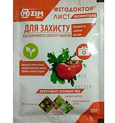 Биофунгицид Фитодоктор Лист 20г
