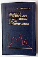 """В.Чичинадзе """"Решение невыпуклых нелинейных задач оптимизации"""""""