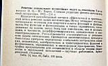 """В.Чичинадзе """"Решение невыпуклых нелинейных задач оптимизации"""", фото 3"""