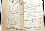 """В.Чичинадзе """"Решение невыпуклых нелинейных задач оптимизации"""", фото 6"""