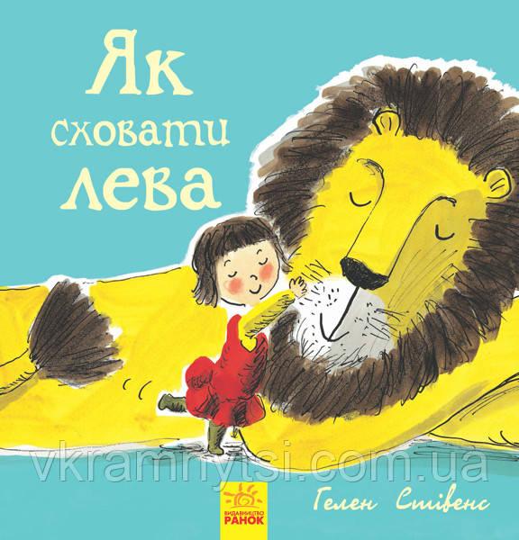Як сховати лева. Книга 1