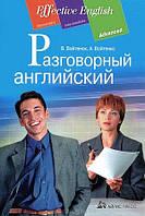 Разговорный английский — В. Войтенок, А. Войтенко