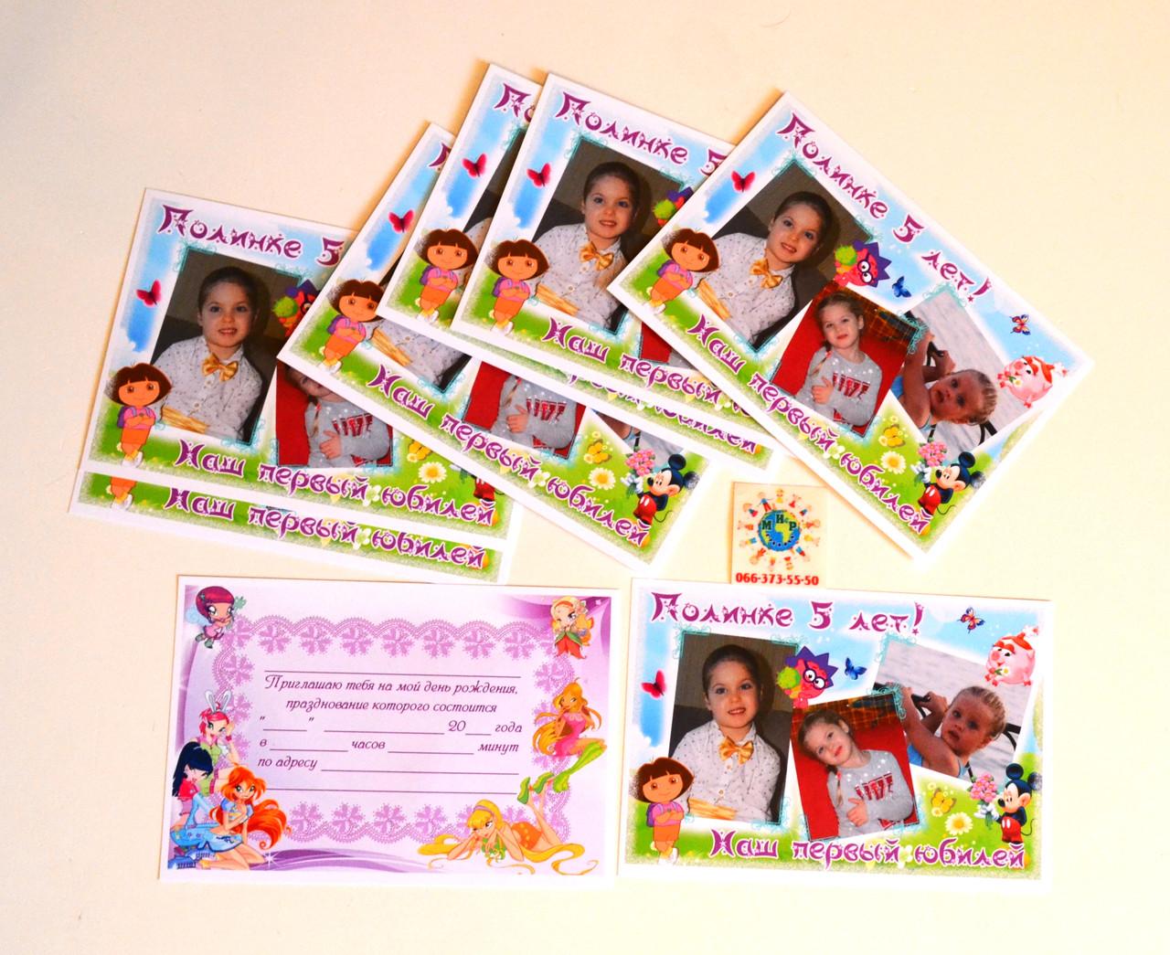 Печать пригласительных с фотографиями