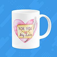 """Чашка для любимого на подарок на день святого Валентина """"FOR YOU MY LOVE"""""""