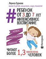 Ребенок от 3 до 7 лет. Интенсивное воспитание. Автор Лариса Суркова