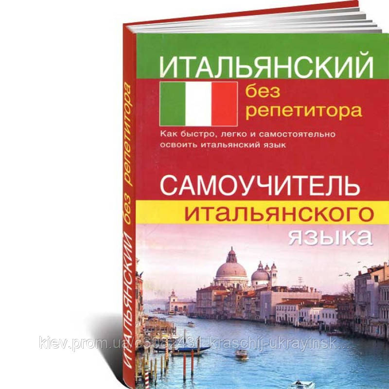 Итальянский без репетитора. Самоучитель итальянского языка — Светлана Быстрова