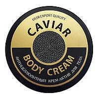 Антицеллюлитный крем актив для тела CAVIAR (Кавиар)