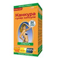 КАНКУРА СУПЕР КАПСУЛЫ №60, препарат для похудения