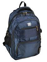 Синий рюкзак 3673 blue из нейлона с плотной спинкой школьный спортивный, фото 1