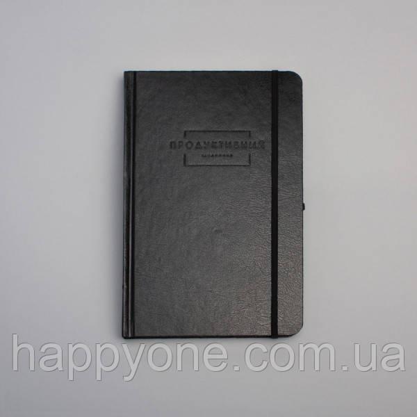 Продуктивний щоденник (черный) украинский язык