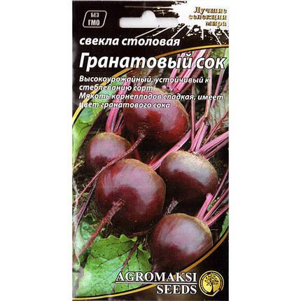 """Семена свеклы столовой """"Гранатовый сок"""" (3 г) от Agromaksi seeds, фото 2"""