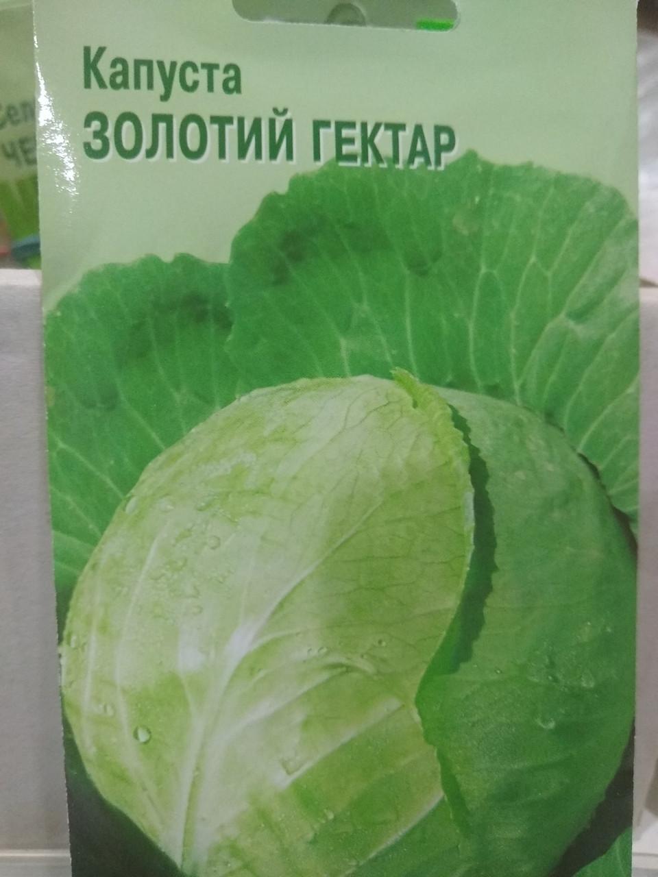Капуста Золотой Гектар ранная 1 грамм = 250 семян