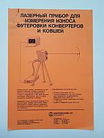 Лазерный прибор для измерения износа футеровки конвертеров и ковшей