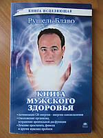 Рушель Блаво. Книга мужского здоровья