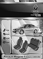 Чехлы на сидения Renault Megane II 2002-2009 седан Elegant Classic