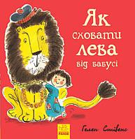 Як сховати лева від бабусі. Книга 2, фото 1