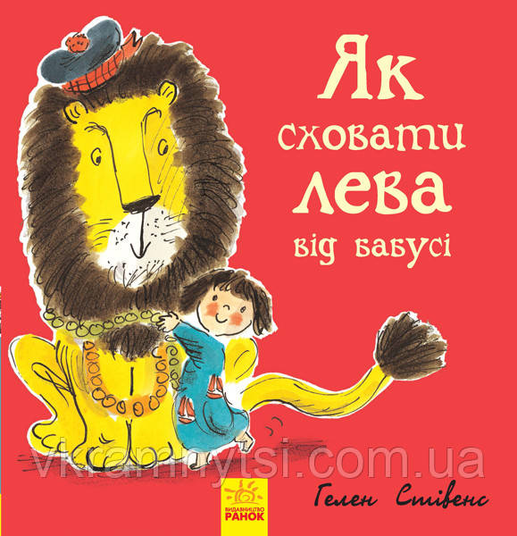 Як сховати лева від бабусі. Книга 2