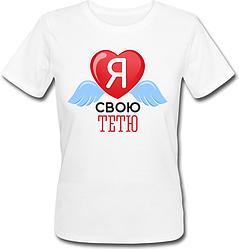 Женская футболка Я Люблю Свою Тётю (белая)