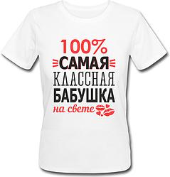 Женская футболка 100% Самая Классная Бабушка На Свете (белая)