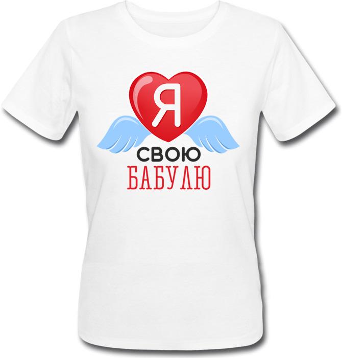 Женская футболка Я Люблю Свою Бабулю (белая)