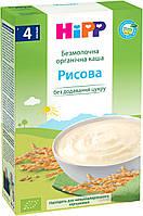 """Безмолочная органическая каша """"HiPP"""" Рисовая 200 г"""