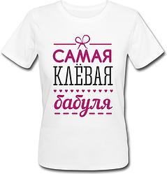 Женская футболка Самая Клёвая Бабуля (белая)