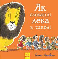 Як сховати лева в школі. Книга 3, фото 1