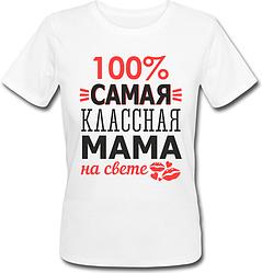 Женская футболка 100% Самая Классная Мама На Свете (белая)