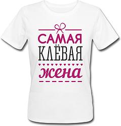 Женская футболка Самая Клёвая Жена (белая)