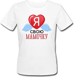 Женская футболка Я Люблю Свою Мамочку (белая)