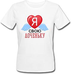 Женская футболка Я Люблю Свою Доченьку (белая)