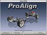 С программным обеспечением ProAlign®