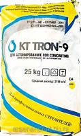 КТ ТРОН - 9
