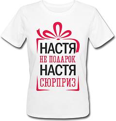 Женская футболка Настя Не Подарок, Настя Сюрприз (белая)