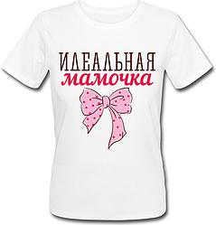 Женская футболка Идеальная Мамочка (белая)