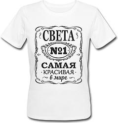 Женская футболка Света Самая Красивая В Мире (белая)