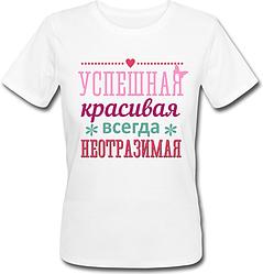 Женская футболка Успешная Красивая Всегда Неотразимая (белая)