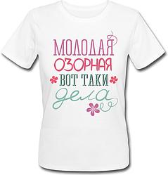 Женская футболка Молодая Озорная Вот Таки Дела (белая)
