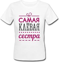 Женская футболка Самая Клёвая Сестра (белая)