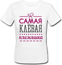 Женская футболка Самая Клёвая Племяшка (белая)