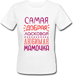 Женская футболка Самая Добрая Ласковая Любимая Мамочка (белая)