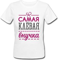 Женская футболка Самая Клёвая Внучка (белая)