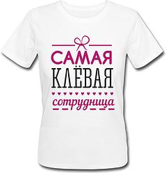 Женская футболка Самая Клёвая Сотрудница (белая)
