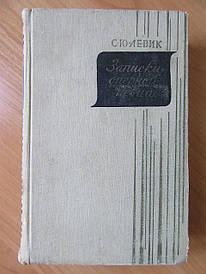 С.Ю.Левик. Записки оперного певца. 1962