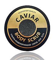 Ультра моделирующий скраб для тела CAVIAR (Кавиар)