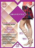 Гольфы женские с закрытым носком прозрачные 2 класс компрессии 23-25мм рт.ст. ( 140 DEN )