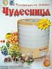 Сушилка «Чудесница» (5 секций) на 20 литров для овощей, фруктов и грибов мощностью 520Вт