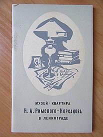 Музей-квартира Н.А.Римского-Корсакова в Ленинграде