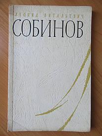 И.Ремезов. Леонид Витальевич Собинов. 1960г