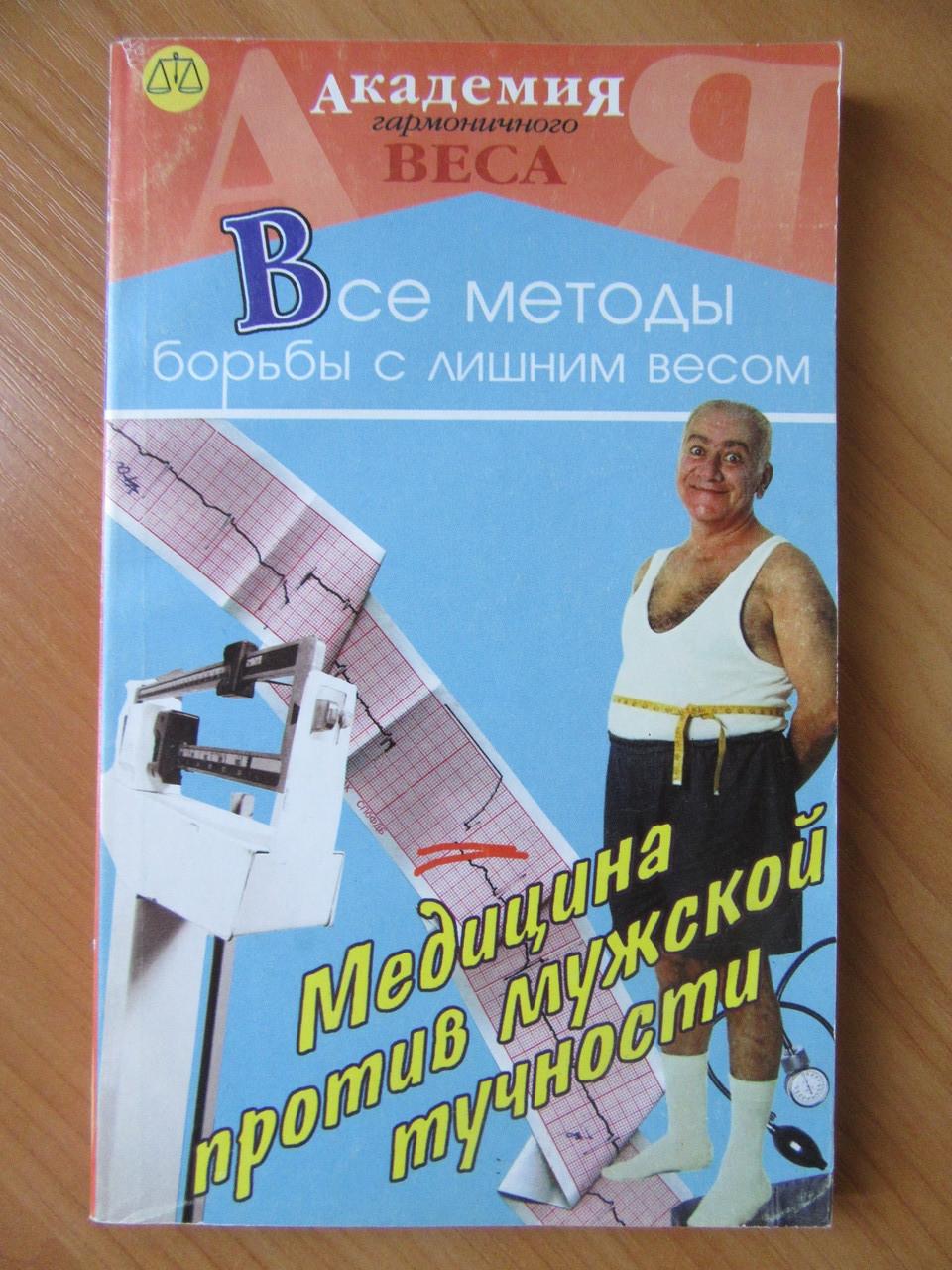 Ольга Савчук. Медицина против мужской тучности. Все методы борьбы с лишним весом